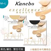 【日本製 現貨】 佳麗寶 Kanebo Excellence Beauty 美肌褲襪 絲襪 M-L 裸膚色 黑色 日本製 抗菌 防臭 M~L