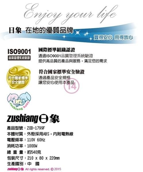★日象★晶漾折疊式恆溫吹風機 ZOD-1799F