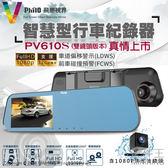 【配件王】贈16g 飛樂 Philo 尊榮版 PV610S 4.3吋 行車紀錄器 智慧型 ADAS 安全預警前後 雙鏡頭