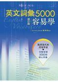 英文詞彙5000容易學 修訂版