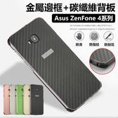 華碩 ZenFone 4 Selfie Pro ZD552KL 手機殼 金屬邊框 碳纖維 二合一 防摔 全包 保護套