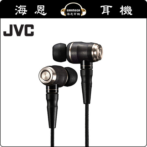【海恩數位】JVC HA-FX1200 木製耳機特別版耳道式耳機 公司貨