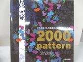 【書寶二手書T7/原文書_EO9】2000模式顯示瞭如何繪製紡織品和程序_Jane Callender; Shinko Inoue