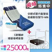 淳碩 交替式壓力氣墊床 TS-606 高階數位型+Ultra90液態凝膠墊座 C款補助 附贈好禮