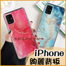 鎏金系列 蘋果 iPhone 7 8 Plus SE2 XR XSmax 滴膠大理石 手機殼 全包邊保護套 軟殼 簡約時尚 有掛繩孔