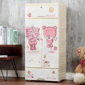 加厚卡通寶寶衣樻抽屜式收納樻兒童儲物樻衣物整理箱塑料雙開門式WY限時7折起,最後一天