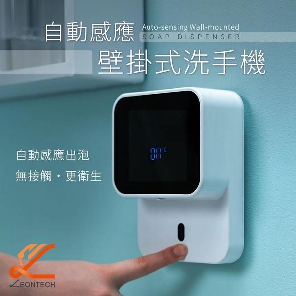 創意壁掛式自動感應洗手機 紅外線智能泡沫洗手機 防疫商品顏色隨機出貨