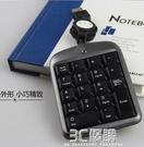 數字鍵盤 雙飛燕TK-5數字鍵盤便攜輕薄台式電腦筆記本外接迷你小鍵盤USB有線 3C優購