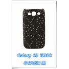 [ 機殼喵喵 ] Samsung Galaxy S3 i9300 手機殼 三星 外殼 小碎花鑽 黑色
