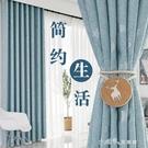 窗簾遮光成品年新款客廳北歐簡約臥室少女遮陽全飄窗布落地窗 【全館免運】