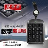 雙飛燕TK-5數字鍵盤便攜輕薄臺式電腦筆記本外接迷你小鍵盤USB有線 非凡小鋪