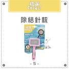 COSY梳芙[寵物美容用品,除結針梳,S]JJ-SF-008