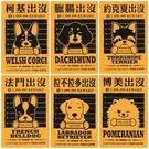【收藏天地】萌犬出沒*鋁製門牌迷你冰箱貼-(16款) ∕ 小物 磁鐵 送禮 文創 風景 觀光 禮品