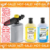 《洗車全配》Karcher 德國凱馳 K系列 高壓清洗機專用 FJ6泡沫噴罐+RM610通用清潔劑+RM626洗車清潔劑