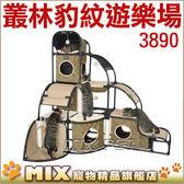 ◆MIX 米克斯◆ IRIS .貓咪遊樂場叢林系列~3890 豪華森林豹紋貓跳台~組裝超簡