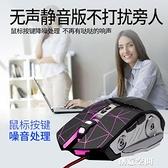 游戲鼠標靜音有線電競電腦游戲專用無聲lol機械家用 創意空間