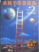 【書寶二手書T7/科學_NQR】勇闖宇宙首部曲-卡斯摩的祕密_露西.霍金