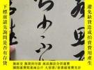 二手書博民逛書店罕見書法——梁煪臨蘇東坡,書譜Y310772