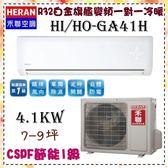 1級節能更省電【禾聯空調】4.1KW 7-9坪 R32變頻冷暖空調《HI/HO-GA41H》主機板7年壓縮機10年保固