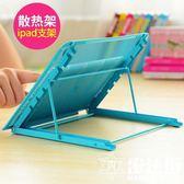 平板支架 ipad支架 筆電腦支架托架桌面多功能可折疊 魔法街