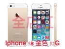 [ 全店紅 ] iPhone 5S 32G 金色 (展示福利機)