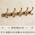 仿古衣鉤歐式排鉤掛衣鉤牆壁壁掛衣架衣帽鉤門後衣服掛鉤復古衣櫃(五代5鉤)