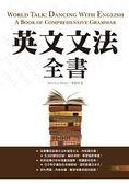 英文文法全書【二版】(20K彩色精裝)