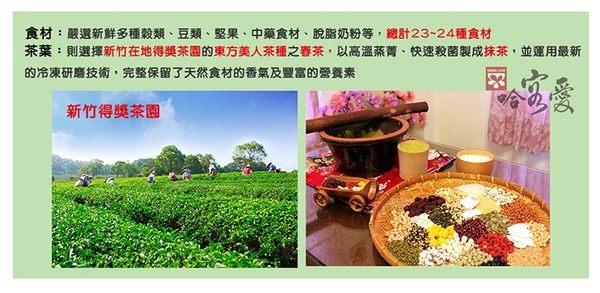 【哈客愛】養生擂茶經濟包--綠茶擂茶 600公克/包(北埔客家擂茶 高纖 低糖 低熱量 即溶好沖泡)