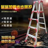 梯子高強度加厚2米踏板人字家用折疊鋁合金梯登高閣樓工程梯igo   酷男精品館