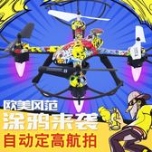 遙控無人機兒童玩具飛機成人直升機高清專業航拍充電四軸飛行器LP