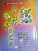 【書寶二手書T5/命理_HBI】鬥數推命自己來_姜威國