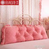 全棉韓版床上沙發大靠墊純棉雙人長靠枕抱枕韓式床頭大靠背 YTL