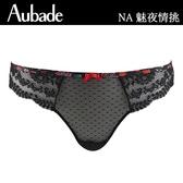 Aubade-魅夜情挑XL印花蕾絲三角褲(黑)NA