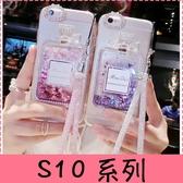 【萌萌噠】三星 Galaxy S10 / S10+ / S10e 新款 創意流沙香水瓶保護殼 水鑽閃粉亮片 矽膠軟殼 手機殼