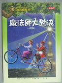 【書寶二手書T6/兒童文學_KME】神奇樹屋35-魔法師大對決_瑪麗波奧斯本