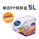 樂扣PP保鮮盒 六角形 5L 收納盒 微波盒 食物保鮮 冰箱冷藏 廚房用品 【SV4440】BO雜貨