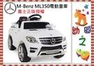 幼之圓*正原廠授權AMG ML350遙控電動車 童車 可坐電動汽車 電瓶車 生日 禮物 兒童電動車
