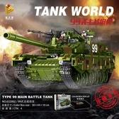 積木玩具 益智拼裝玩具軍事人仔99式坦克模型【聚寶屋】