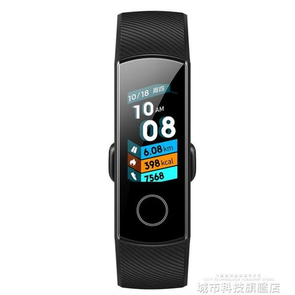 智慧手環 榮耀手環4運動智慧手錶彩屏觸控防水nfc公交地鐵跑步通話3 城市科技