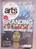 【書寶二手書T5/雜誌期刊_QBO】arts意念圖誌_68期_特別企畫-回歸單純等_附光碟