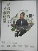 【書寶二手書T8/文學_NAB】給台灣的八個建議_王丹