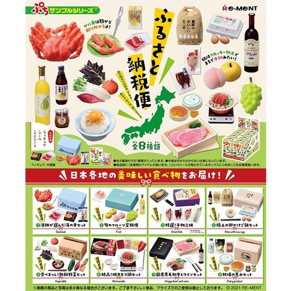 盒裝8款【日本正版】日本故鄉納稅禮品組 盒玩 擺飾 日本各地美味特產 故鄉納稅回禮 Re-MeNT 506289