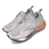 Brooks 慢跑鞋 Levitate 3 灰 紫 女鞋 運動鞋 針織鞋面 【PUMP306】 1203001B134