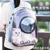 貓包外出便攜包太空艙寵物背包貓籠子雙肩透明貓書包狗裝貓咪用品糖糖日系森女屋YYP