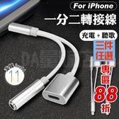 iPhone Xs Max XR 8 7 Plus 轉接線 lightning轉3.5mm 充電+聽歌 二合一 雙轉接頭 2色可選