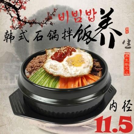 【狐狸跑跑】韓式石鍋拌飯專用鍋 #內徑11.5cm 送托盤 大醬湯鍋 燉鍋 人參雞湯