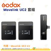神牛 Godox Movelink 2.4GHz迷你無線收音系統 內建鋰電池 UC2套組 一對二 for Type-C