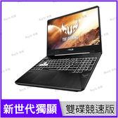 華碩 ASUS FX505DT 256G SSD客製升級版電競筆電 加碼送8G RAM【R7-3750H/15.6吋/GTX 1650 4G/1TB(8G SSH)/Buy3c奇展】