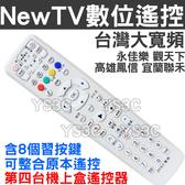NewTV台灣大寬頻遙控器 (含學習按鍵) 永佳樂 觀天下 宜蘭聯禾 高雄鳳信 有線電視數位機上盒遙控