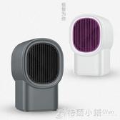 110V取暖器 取暖器小型便攜式家用暖風機辦公桌面宿舍臥室電暖器迷妳取暖器 聖誕節鉅惠